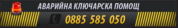 Авариен ключар Topkluchari.com