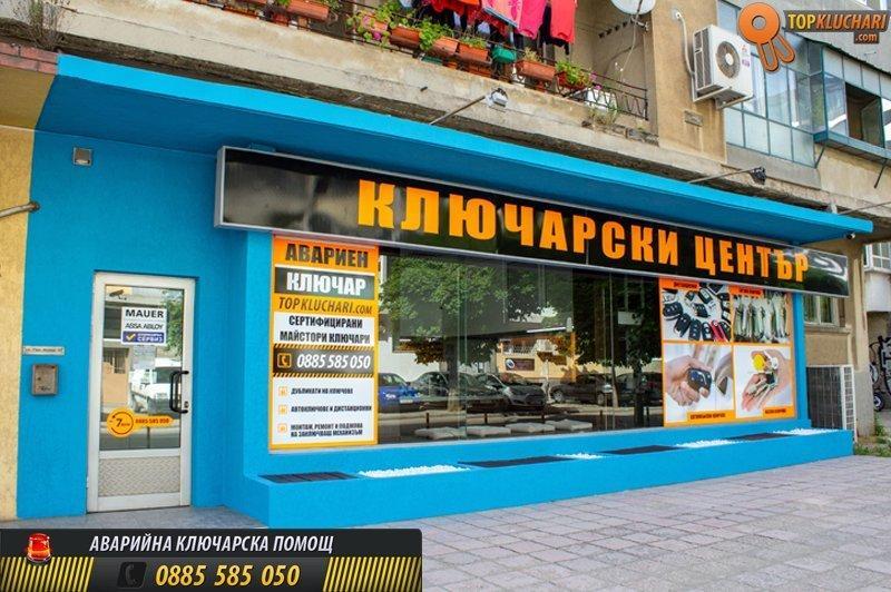 Ключар Варна генерал колев 49