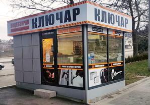 Ключар Варна - Кауфланд