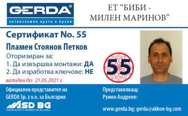 Сертификат Пламен Петков