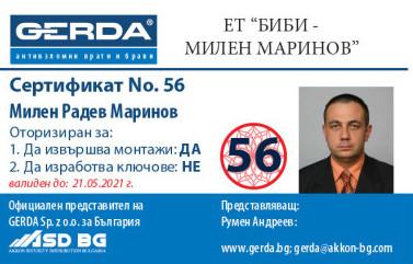 Сертификат Милен Маринов