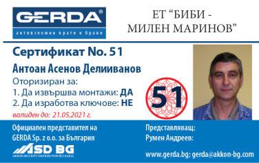 Сертификат Антоан Делииванов