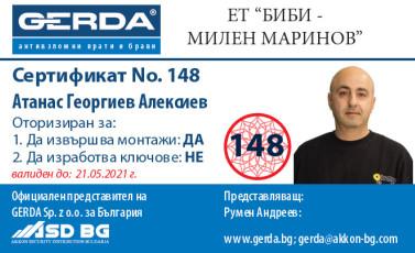 Сертификат Атанас Алексиев