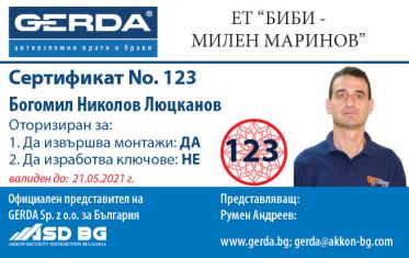 Сертификат Богомил Люцканов