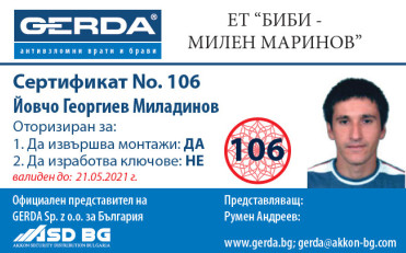 Сертификат Йовчо Миладинов