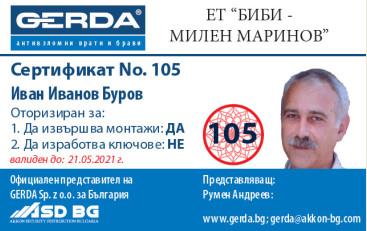 Сертификат Иван Буров