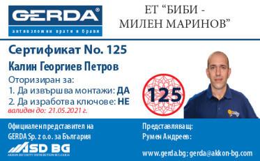 Сертификат Калин Петров