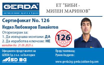 Сертификат Недко Панайотов