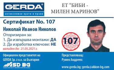 Сертификат Николай Николов