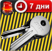 Аварийна помощ от topkluchari.com