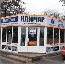 Ключар Кауфланд Шумен