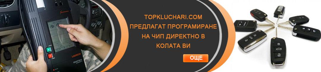 Копиране на автомобилни дистанционни от topkluchari.com