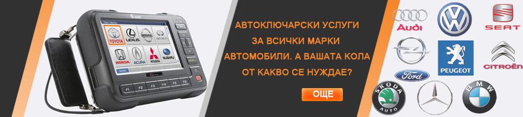 Ключарски услуги Варна от topkluchari.com