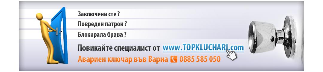 Авариен ключар Варна денощно от topkluchari.com